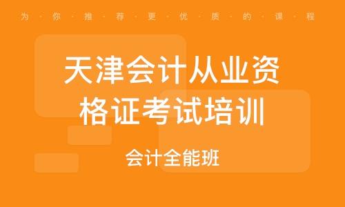 天津会计从业资格证考试培训