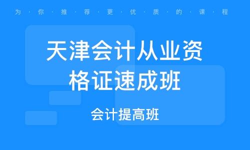 天津会计从业资格证速成班