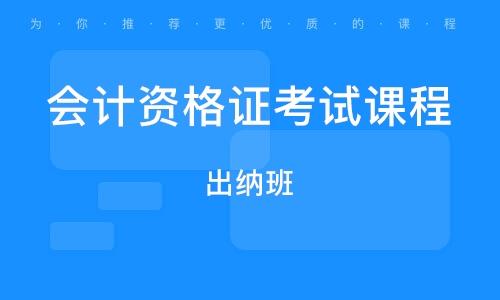 天津会计资格证考试课程