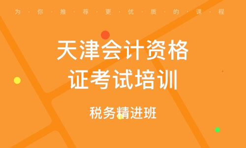 天津会计资格证考试培训