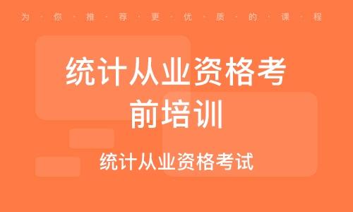 天津统计从业资格考前培训