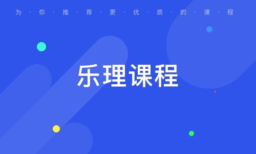 上海乐理课程