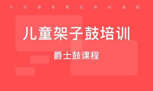 上海儿童架子鼓培训班