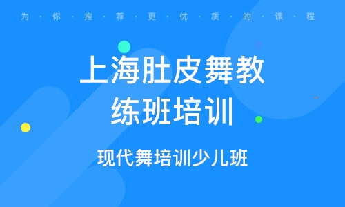 上海肚皮舞教練班培訓
