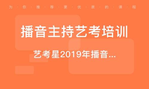 上海播音主持艺考培训机构