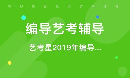 上海编导艺考辅导