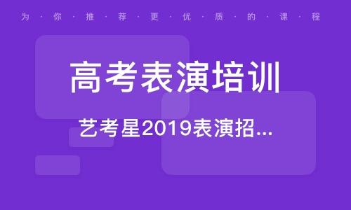 上海高考表演培训