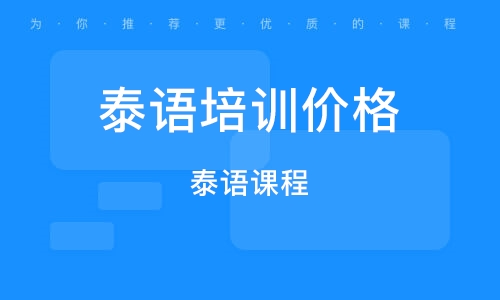 沈陽泰語課程