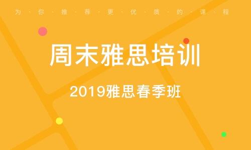 北京周末雅思培训
