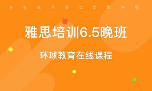 北京雅思培训6.5晚班