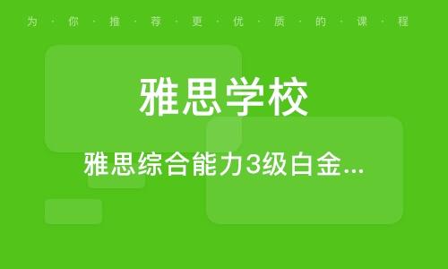 濟南小學生外教英語班