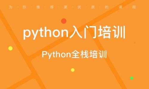 Python全栈培训