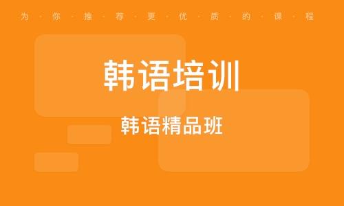 常州韩语培训机构