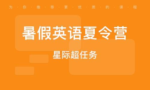 南京暑假英语夏令营