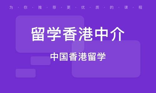 天津留学香港中介