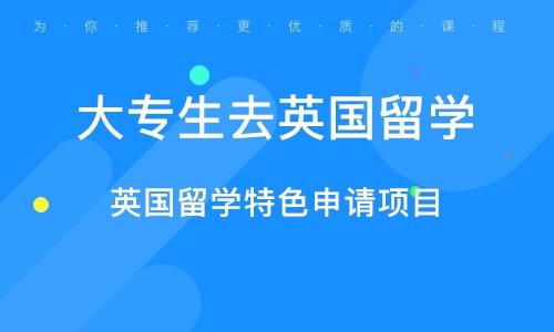 广州英国留学特点请求项目