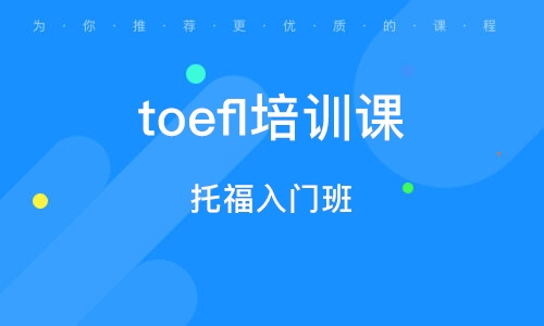 天津toefl培训课