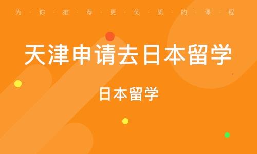 天津申请去日本留学