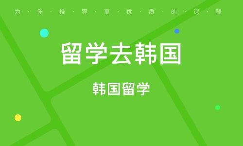 天津留学去韩国