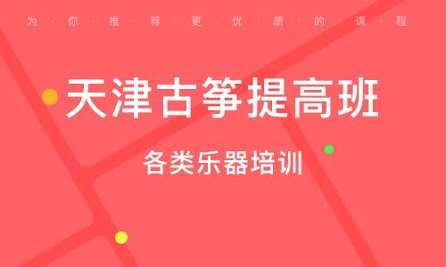 天津各類樂器培訓