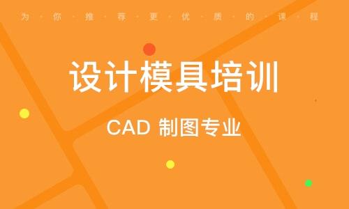天津设计模具培训