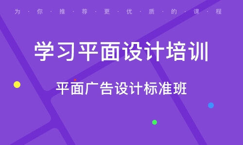 天津学习平面设计培训
