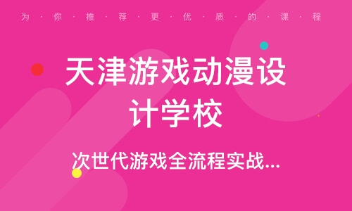 天津游戏动漫设计学校