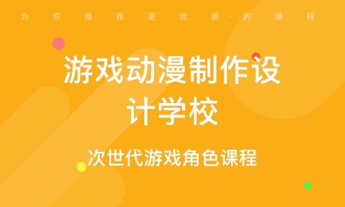 天津游戏动漫制作设计学校