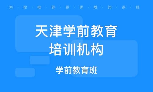 天津学前教育培训机构