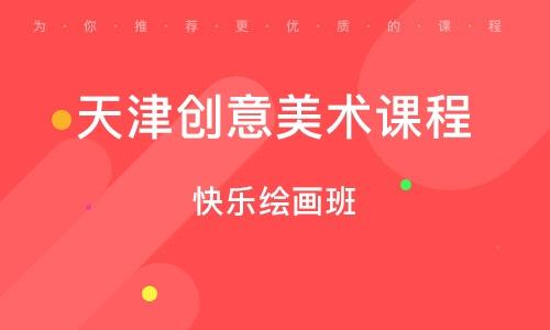 天津创意美术课程