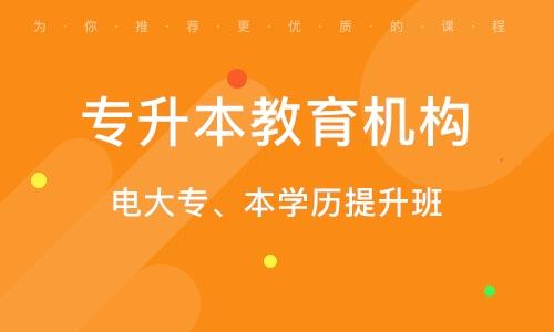 天津专升本教育机构