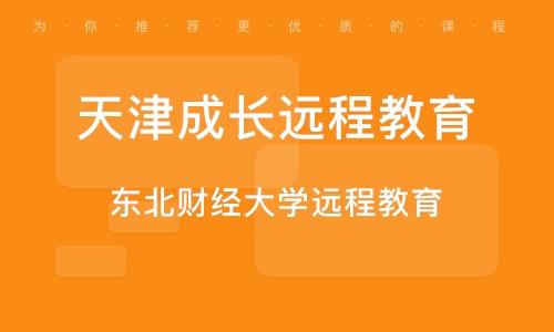 天津成长远程教育