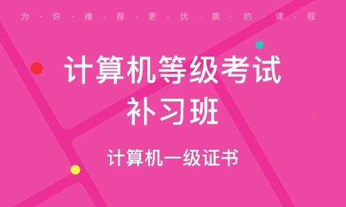 天津计算机等级考试补习班