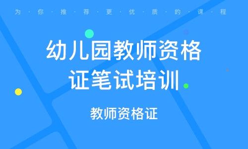 天津幼儿园教师资格证笔试培训