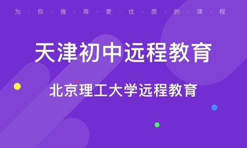 天津初中远程教育