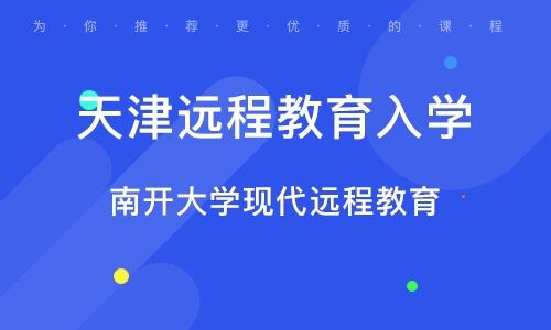 天津远程教育入学