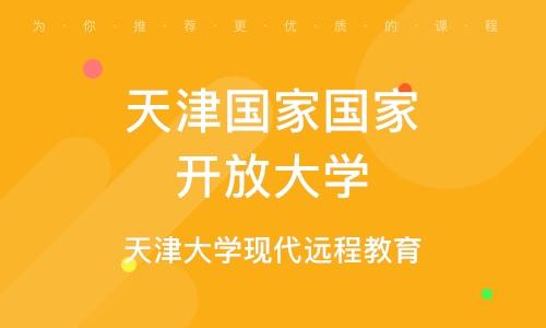 天津国家国家开放大学