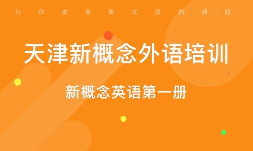 天津新概念外语培训中心