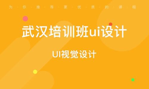 UI视觉设计