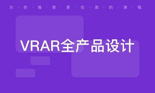 VRAR全产品设计