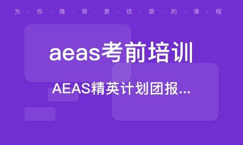 AEAS精英計劃團報三人班