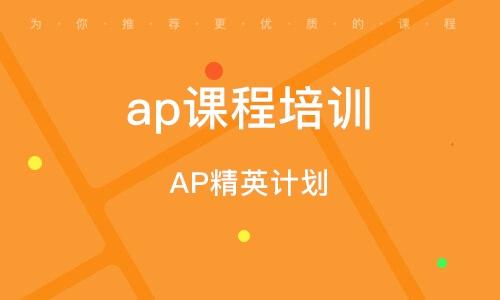 上海ap课程培训机构