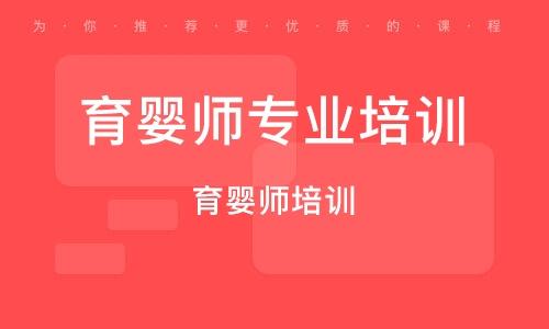 天津育婴师专业培训