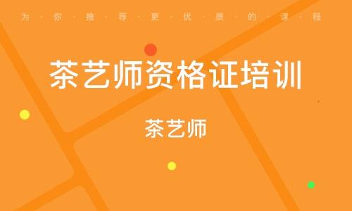 天津茶艺师资格证培训