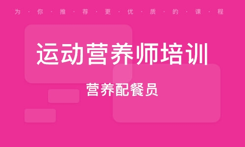 天津运动营养师培训