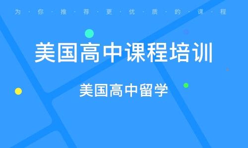 天津美国高中课程培训