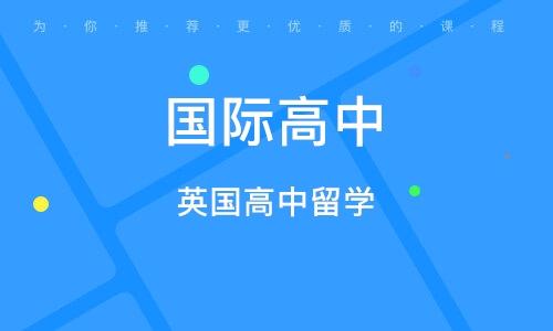 天津国际高中