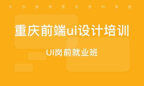 重慶前端ui設計培訓