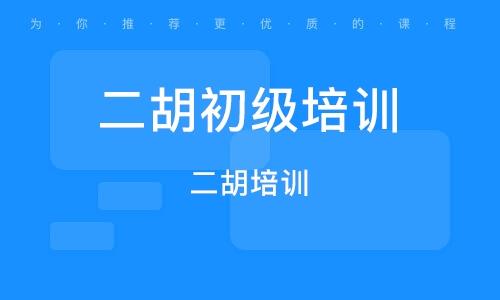 太原二胡初级培训班
