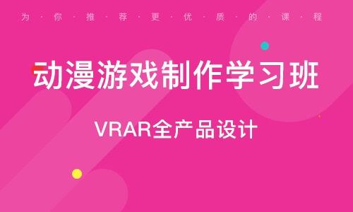 VRAR全產品設計